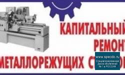 Капитальный ремонт станков, прессов . Наладка ЧПУ
