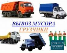Вывоз строительного мусора Газель, Самосвалы