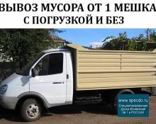 Вывоз мусора Газель Камаз в Нижнем Новгороде