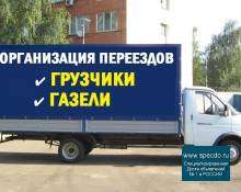 Заказать квартирный переезд Нижний Новгород