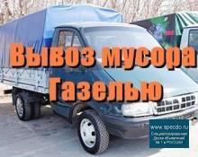 Заказать вывоз старой мебели Нижний Новгород