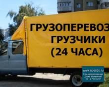 Переезд квартиры с грузчиками заказать услуги в Нижнем Новгороде