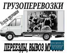 Заказать услуги грузчиков в Нижнем Новгороде