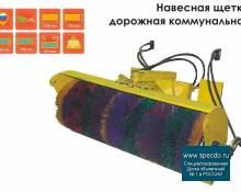 Щётка дорожная коммунальная для погрузчиков и МТЗ в Барнауле
