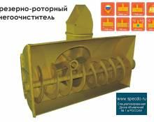 Снегоочиститель фрезерно-роторный для погрузчиков и МТЗ