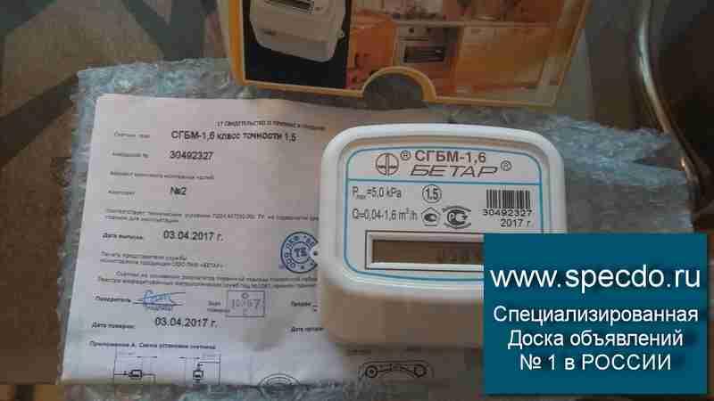 газовый счетчик сгбм 1 6 цена